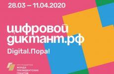 Мы примем участие во всероссийской образовательной акции «Цифровой Диктант»