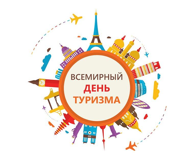 Поздравляем со Всемирным днем туризма