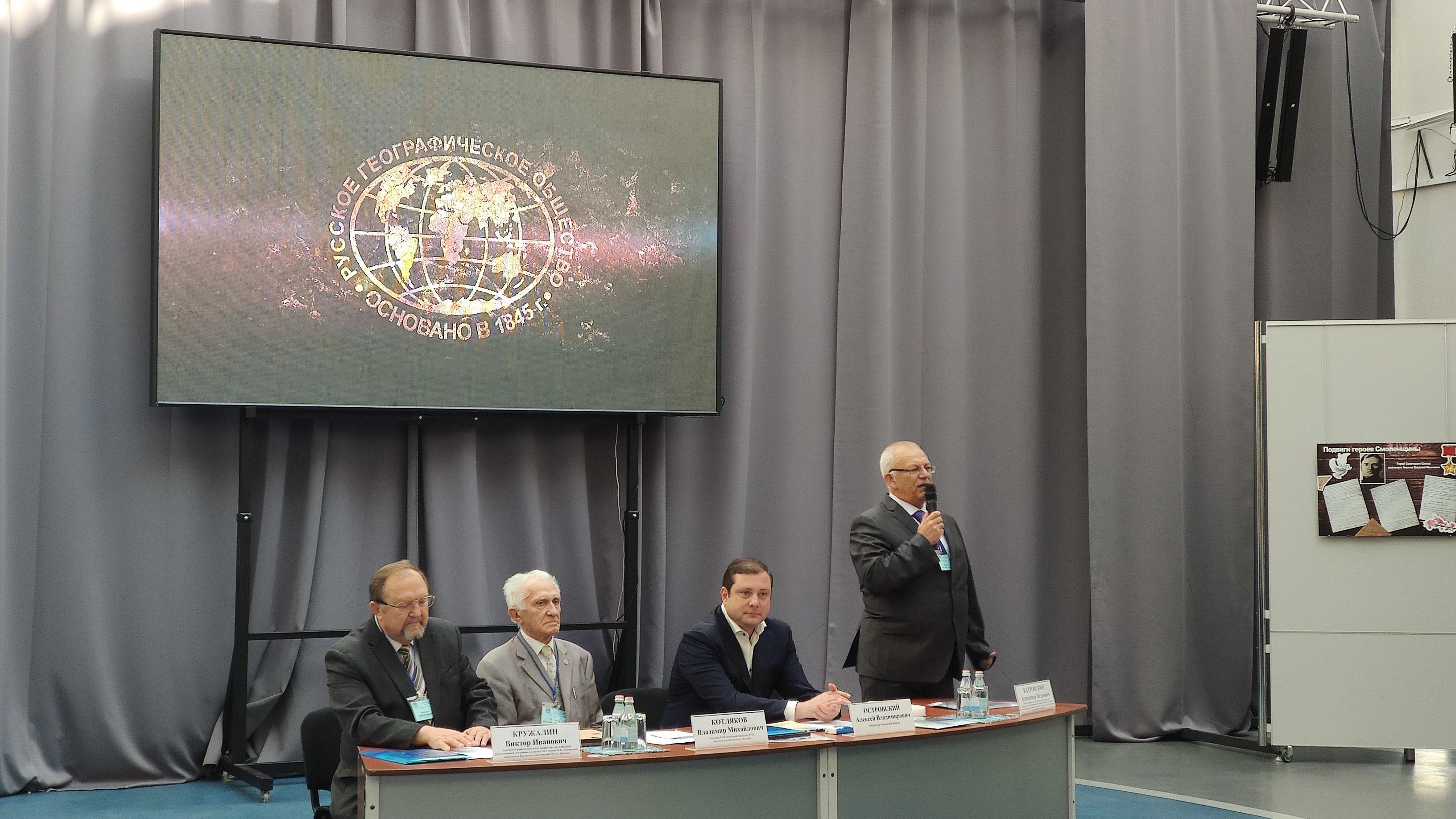 Музей-заповедник «Гнёздово» принял участие в заседании Комиссии Русского Географического общества