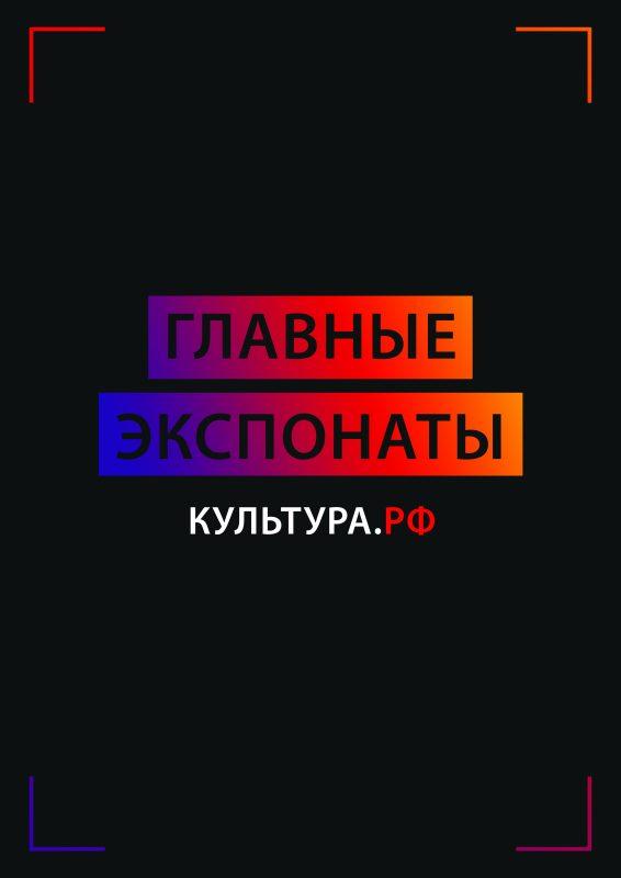 Брендированные плакаты официальных ресурсов  «Культура.РФ» и «НЭБ.РФ»